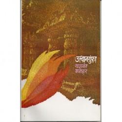 Utthan gumpha (उत्थानगुंफा*)