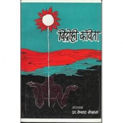 Vidrohi kavita (विद्रोही कविता)