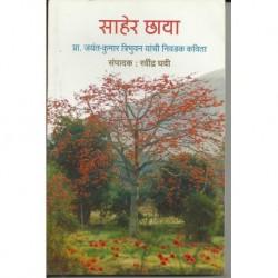 Sahercchaya (nivadak kavita) (साहेरछाया (निवडक कविता))