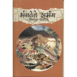 Bhangalele Abhanga
