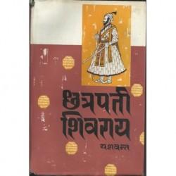 Chhatrapati shivaray (छत्रपती शिवराय*)