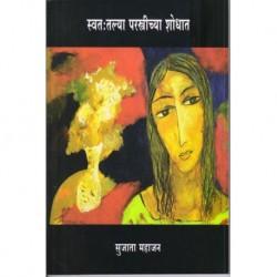 Swatahtalya Parastricha Shodhat