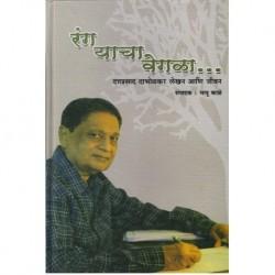 Rang Yacha Vegla