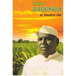 Shetinishtha Yashwantrao