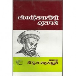 Lokhitwadinchi shatapatre (लोकहितवादींची शतपत्रे)