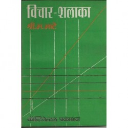 Vicharshalaka (विचारशलाका)