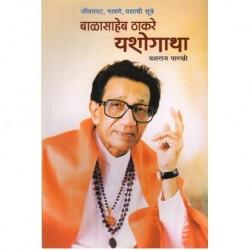 Balasaheb Thakre Yashogatha