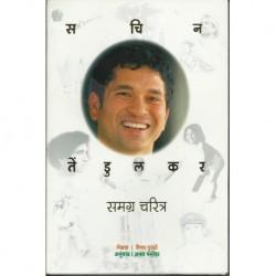 Sachin Tendulkar (सचिन तेंडुलकर)
