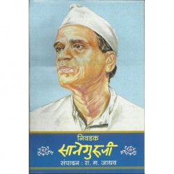 Nivadak Sane Guruji (निवडक साने गुरुजी)