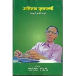 Aniruddha Kulkarni - wyakti ani karya (अनिरूद्ध कुलकर्णी : व्यक्ती आणि कार्य)