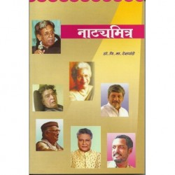 Natyamitra (नाट्यमित्र)