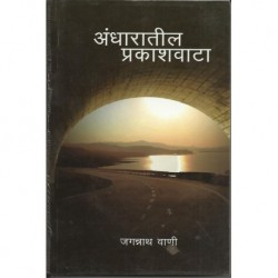 Adharatil prakashwata (अंधारातील प्रकाशवाटा)