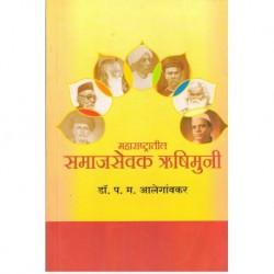 Maharashtratil samajsevak rhushimuni (महाराष्ट्रातील समाजसेवक ऋषीमुनी)