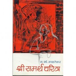 Shrisamartha charitra (श्रीसमर्थचरित्र)