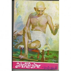 Gandhinchi goshta (गांधींची गोष्ट)