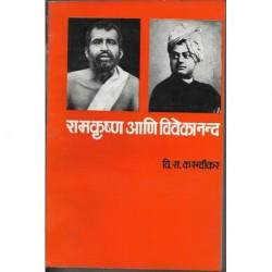 Ramkrushna ani Vivekanand (रामकृष्ण आणि विवेकानंद)