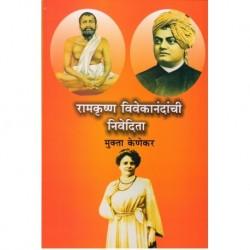 Ramkrushna Vivekanandanchi Nivedita