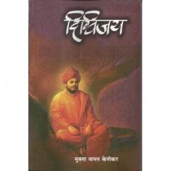 Digvijay (Vivekanand)