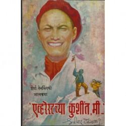 Everestchya kushit mee (एव्हरेस्टच्या कुशीत मी)