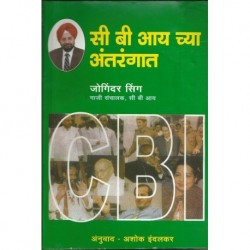 C.B.Ichya antarangat (सी. बी. आय. च्या अंतरंगात)
