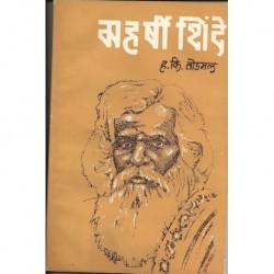 Maharshi Shinde (महर्षी शिंदे)