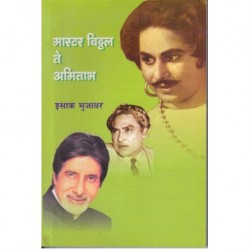 Master Vitthal Te Amitabh