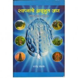 Swapnache Adbhut Jag