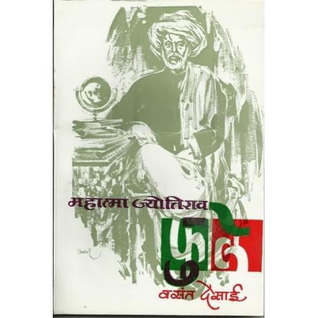 Mahatma Phule (महात्मा फुले)