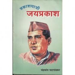 Prakashyatri Jayprakash (प्रकाशयात्री जयप्रकाश)