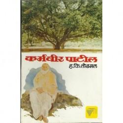 Karmaveer Bhaurao Patil (कर्मवीर भाऊराव पाटील)