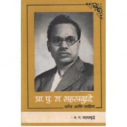 Dr. P. G. Sahastrabuddhe (डॉ. पु. ग. सहस्रबुद्धे)