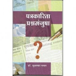 Patrakaritesathi prashnamanjusha (पत्रकारितेसाठी प्रश्नमंजूषा)