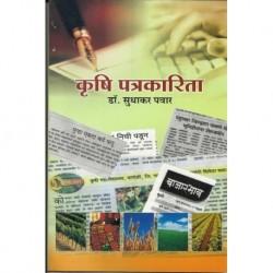 Krushipatrakarita (कृषिपत्रकारिता)