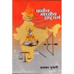 Prachin Bharatiya Rashtradharma