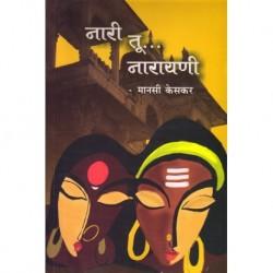 Nari Tu Narayani