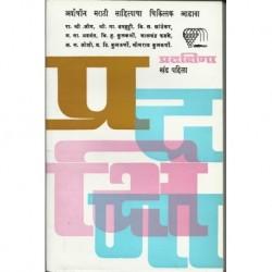 Pradakshina (1) (प्रदक्षिणा (१))