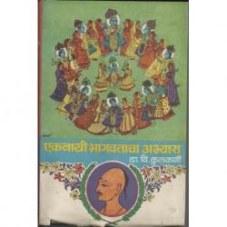 Eknath bhagawatacha Abhyas (एकनाथ भागवताचा अभ्यास)