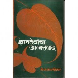 Dnyandevancha atmasanwad (ज्ञानदेवांचा आत्मसंवाद)
