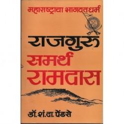 Rajguru samarth Ramdas (राजगुरू समर्थ रामदास)