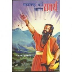 Maharashtra dharma ani Samarth (महाराष्ट्र धर्म आणि समर्थ )