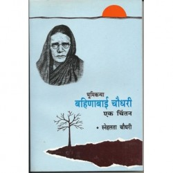 Bahinabai Chaudhari ek chintan (बहिणाबाई चौधरी एक चिंतन)