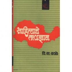 Sahityache tattwadnyan (साहित्याचे तत्त्वज्ञान*)