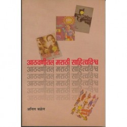 Athawanitale marathi sahitya vishwa (आठवणीतलं मराठी साहित्यविश्व )