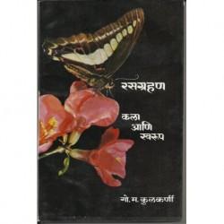 Rasgrahan kala ani swarup (रसग्रहण कला व स्वरुप)