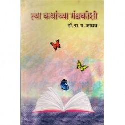 Tya Kathancha Gandhkoshi