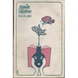 Wagmain nibandh lekhan (वाङ्मयीन निबंध लेखन)
