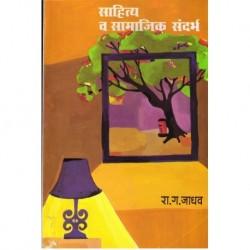 Sahitya wa samajik sandarbh (साहित्य व सामाजिक संदर्भ)