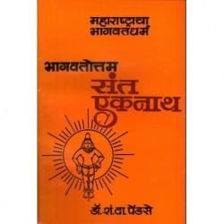Bhagawatottam saint Eknath (भागवतोत्तम संत एकनाथ)