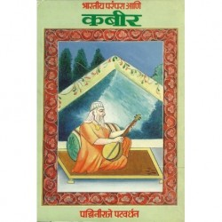 Bhartiya parampara ani Kabir (भारतीय परंपरा आणि कबीर*)