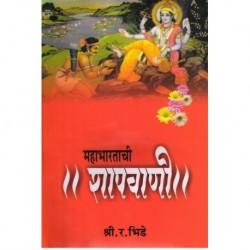 Mahabharatachi Shapvani